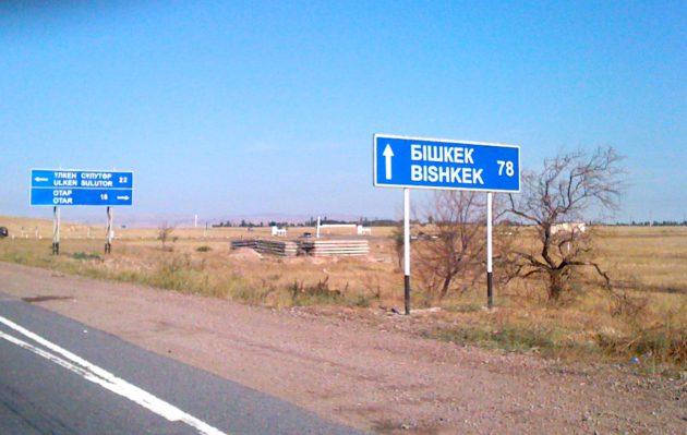 Almatyn ja Bishkekin välisellä tieosuudella ei tarvitse maisemia ihailla.